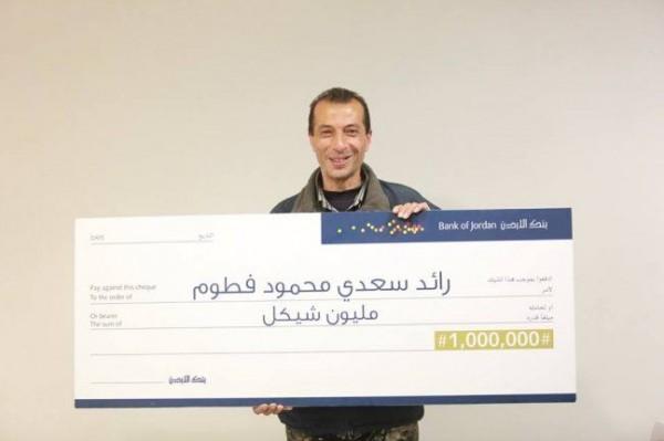 بنك الأردن يعلن عن الفائز في السحب على جائزة المليون شيكل