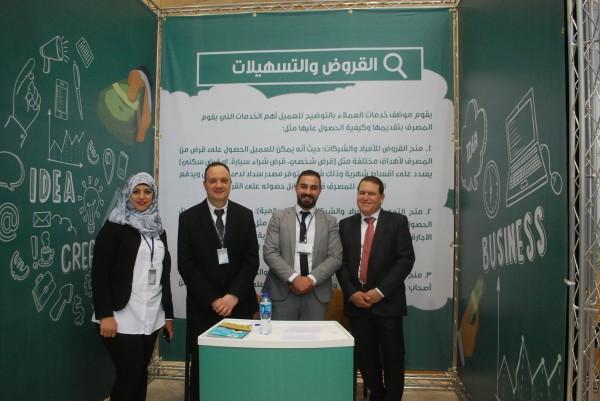 بنك الأردن يبدأ مشاركته بفعاليات الأسبوع المصرفي للأطفال والشباب