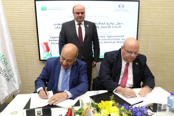 اتفاقية تمويل بين البنك الاوروبي لاعادة الاعمار والتنمية وبنك القاهرة عمان