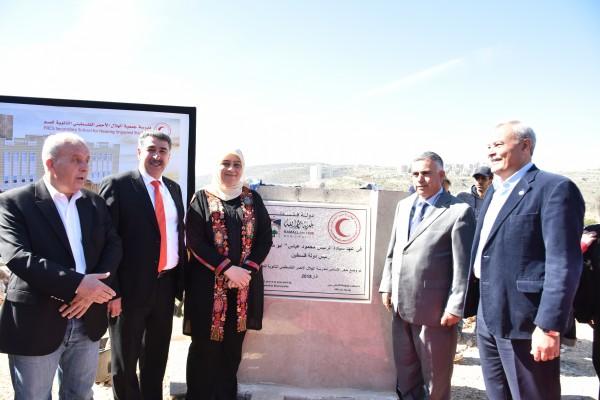 بلدية رام الله والهلال الأحمر تضعان حجر الأساس لمدرسة الصُم الثانوية