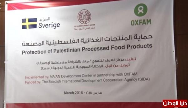 """صور: """"معاً"""" و""""أوكسفام"""" تنظمان لقاءً تشاورياً حول دعم المنتجات الغذائية الوطنية"""