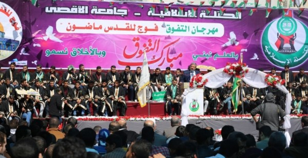 فيديو وصور: تكريم طلبة الامتياز بجامعات الأقصى والأزهر وغزة