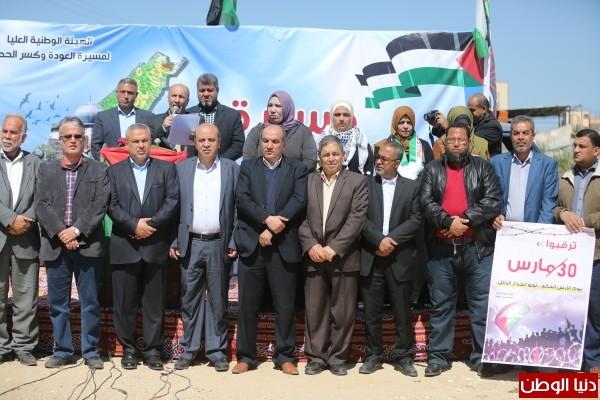 فيديو وصور: إطلاق فعاليات مسيرة العودة الكبيرة بغزة