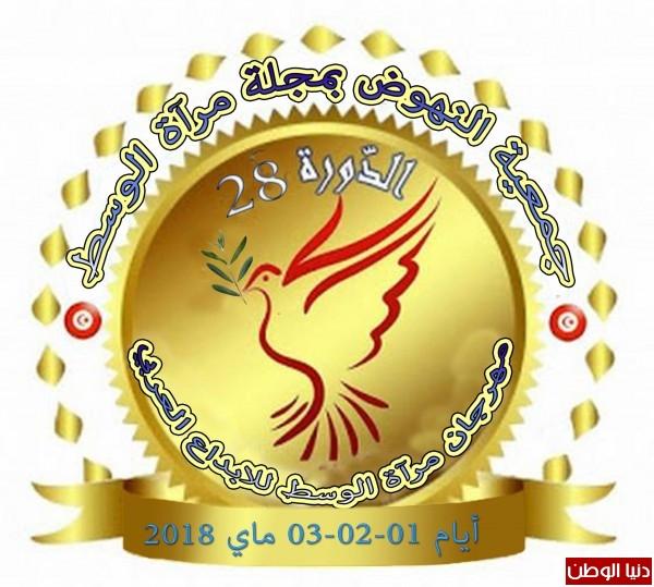 تحديد موعد انعقاد الدورة 28 لمهرجان مرآة الوسط للابداع العربي بتونس