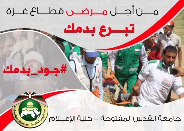"""جامعة القدس المفتوحة تطلق حملة """"جود بدمك"""" للتبرع بالدم في قطاع غزة"""