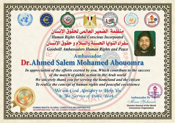اعتماد الدكتور أبو عمرة الحسيني سفيرا للنواية الحسنة وحقوق الانسان