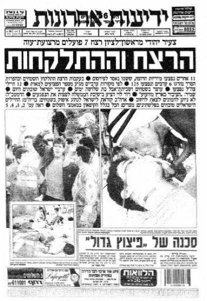 الذكرى السنوية للمجزرة الإسرائيلية (عيون قارة)