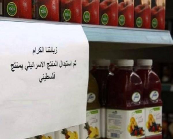 اتحاد المستهلك يطلق حملة فطورك وسحورك حلال بدون بضائع الاحتلال