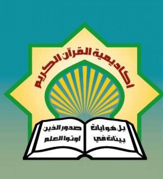 مدرسة اكاديمية القران الكريم بنابلس تحتفي بطلبتها الناجحين بالثانوية العامة
