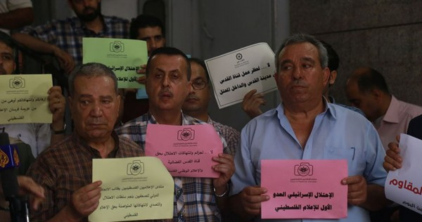 منتدى الإعلاميين ينظم وقفة تضامنية مع فضائية القدس بغزة