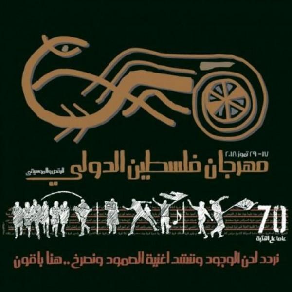 """إطلاق مهرجان فلسطين الدولي تحت عنوان """"70 عاماً على النكبة"""""""