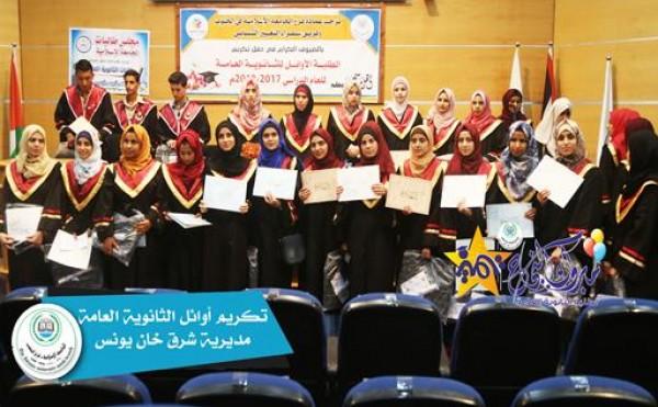 تكريم طلبة الثانوية العامة مديرية شرق خان يونس