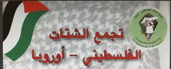 تجمع الشتات الفلسطيني بأوروبا يعقد اجتماعا تشاوريا