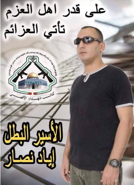 الأسير اياد نصار يدخل عامه ال 17 في سجون الاحتلال