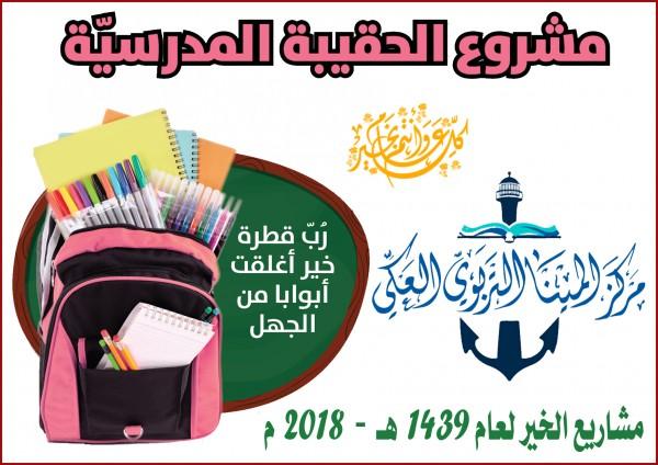 مركز المينا يوزّع الحقائب المدرسية والقرطاسية على العائلات المحتاجة في عكا