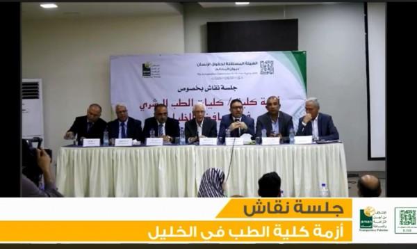 جلسة استماع حول أزمة كليات الطب في محافظة الخليل