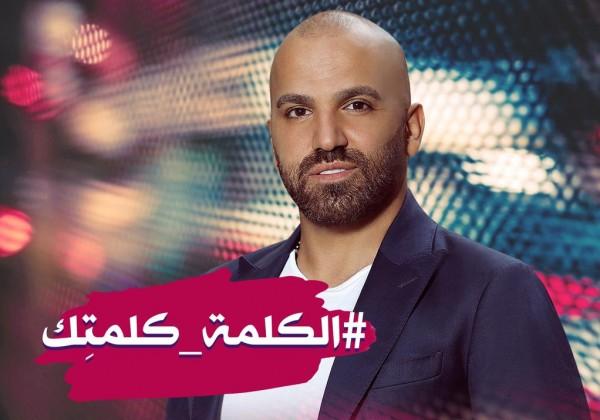 """ناجي الإسطا يتصدّر الإذاعات اللبنانية بـِ """"الكلمة كلمتك"""""""