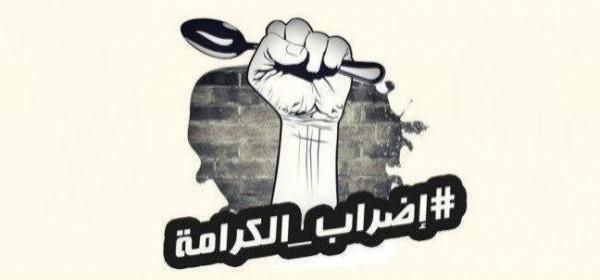 4 أسرى يواصلون الإضراب عن الطعام