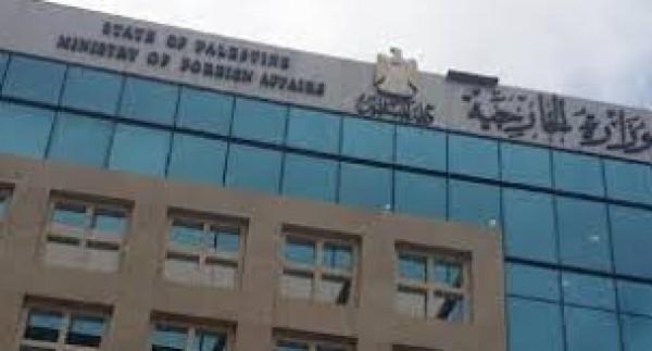 وزارة الخارجية والمغتربين تُطالب المجتمع الدولي بالتقاط رسالة السلام الفلسطينية