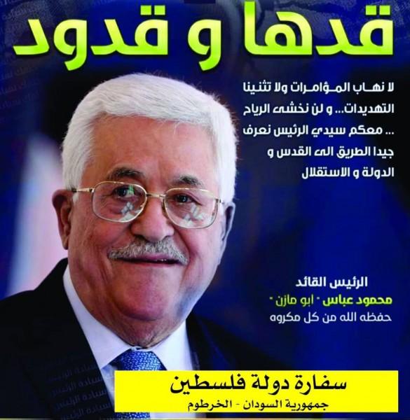سفارة فلسطين بالخرطوم تنظم وقفة دعم وتأييد للرئيس محمود عباس
