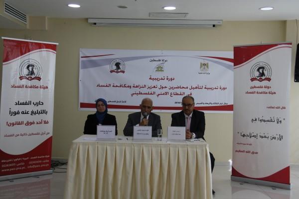 هيئة مكافحة الفساد تنظم دورة لتأهيل محاضرين حول تعزيز النزاهة في القطاع الأمني
