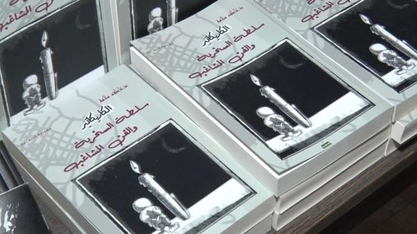 شاهد: عاطف سلامة يوقع على إصداراته مع افتتاح معرض الكاركاتير