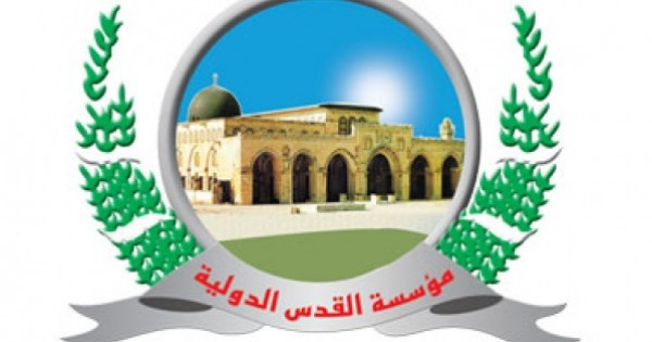 """مؤسسة القدس الدولية توفر النسخة الكاملة من تقريرها السنوي """"عين على الأقصى"""""""