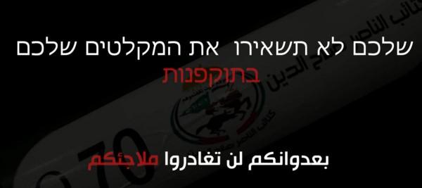 """شاهد: برسالة بالعبرية.. المقاومة لإسرائيل: """"بعدوانكم لن تغادروا ملاجئكم"""""""