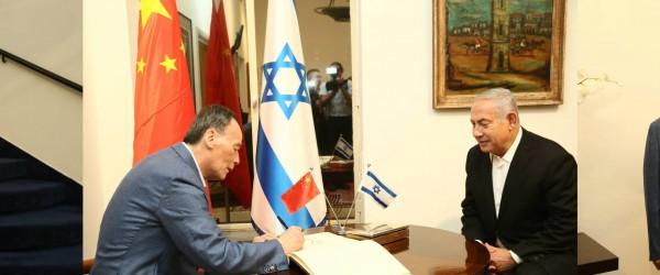 نتنياهو يجري مباحثات مع نائب الرئيس الصيني ويوقع معه 8 اتفاقيات تعاون