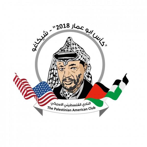 النادي الفلسطيني الأمريكي يواصل تحضيراته لإقامة كأس أبو عمار في شيكاغو