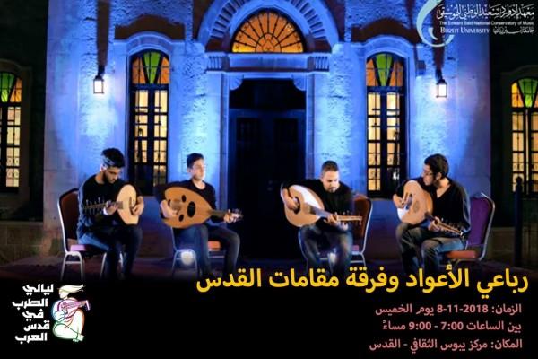 (مقامات القدس) و(رباعي الأعواد) يعزفون لحناً وطرباً على أوتارِ الموسيقى العربية