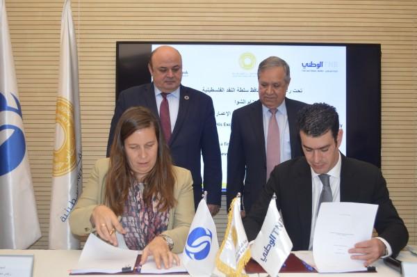 البنك الأوروبي لإعادة الإعمار يدعم المشاريع الصغيرة في الضفة وغزة