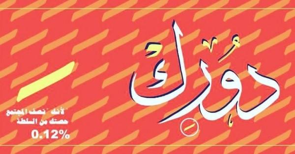 """""""كيان"""" بعد الانتخابات: حضور نِسوي مشرف ونحن بصدد متابعة العمل مع النساء المنتخبات"""""""