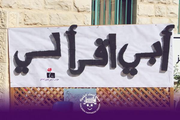 بلدية الخليل ومؤسسة تامر تفتتحان أسبوع القراءة في الخليل