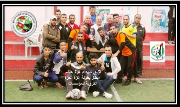 الرياضة للجميع يتوج فريق شهداء غزة هاشم بطلا لبطولة غزة العزة الكروية للمؤسسات والشركات