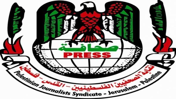 نقابة الصحفيين تستنكر محاولة الاحتلال عرقلة اجتماع اللجنة التنفيذية للاتحاد الدولي