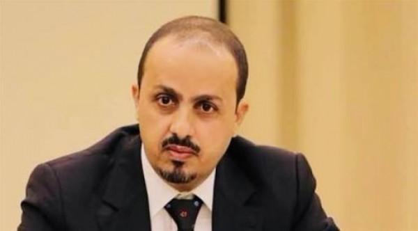 وزير الاعلام اليمني يوجه بلاغاً للأمم المتحدة حول خرق الحوثيين لهدنة الحديدة