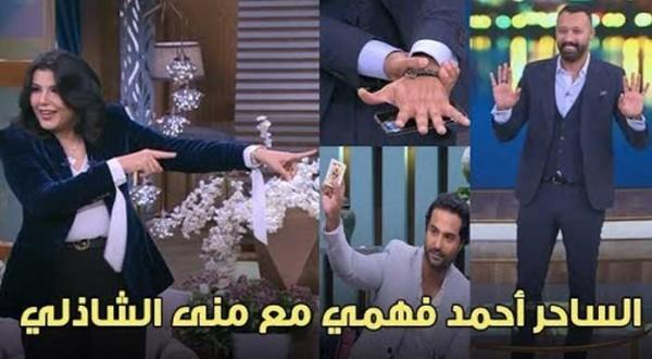 """فيديو: منى الشاذلي تصرخ """"مستحيل"""" بسبب احمد فهمي"""