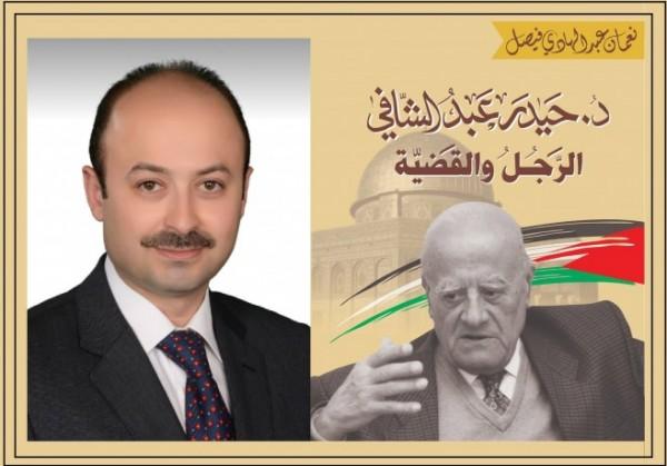 المطالبة بتكريم مؤلف كتاب (د. حيدر عبد الشافي – الرجل والقضية)