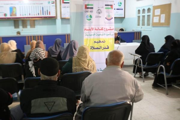 """المجلس العلمي ينظم محاضرة دينية لأمهات الأيتام بعنوان """"تعظيم قدر الصلاة"""""""