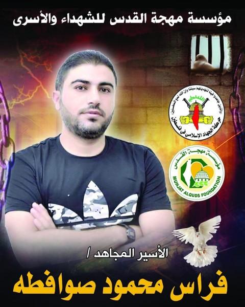 إدارة سجون الاحتلال تنقل الأسير فراس صوافطة للتحقيق