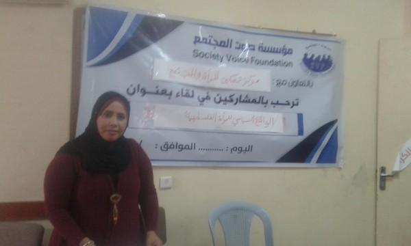 صوت المجتمع تعقد جلسة حوارية حول المشاركة السياسية للمرأة الفلسطينية