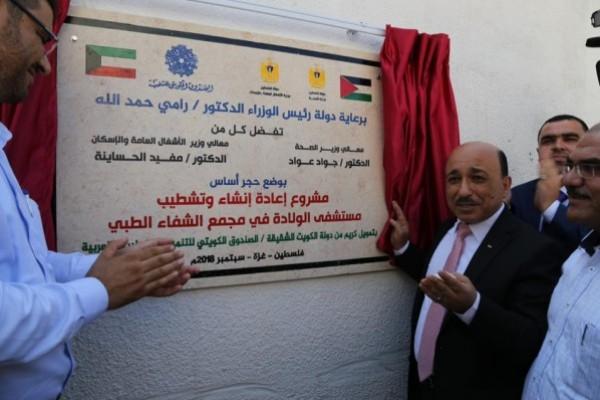 الكويت تُحوّل 4.5 مليون دولار للبنية التحية ومستشفى الولادة بمجمع الشفاء بغزة