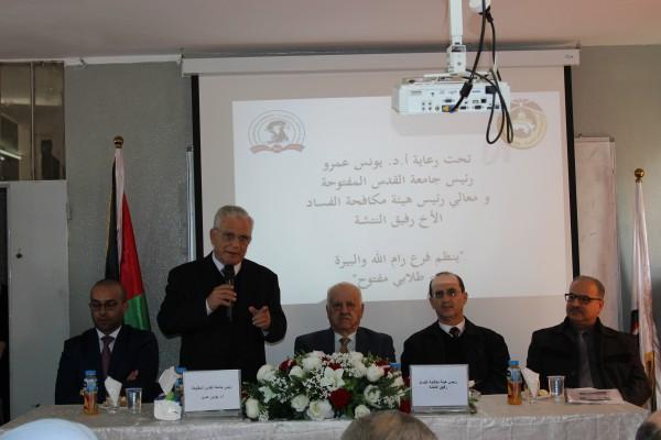 """مكافحة الفساد"""" تنظم لقاء طلابياً في جامعة القدس المفتوحة برام الله والبيرة"""