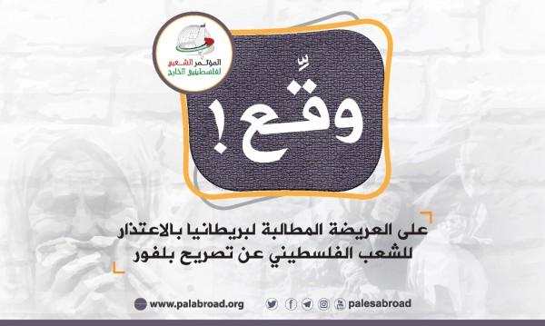 """المؤتمر الشعبي لفلسطينيي الخارج يرعى عريضة تطالب بريطانيا بالاعتذار عن """"بلفور"""""""
