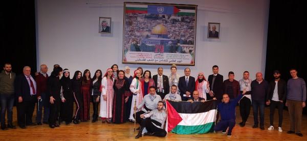 إحياء يوم التضامن العالمي مع الشعب الفلسطيني في العاصمة البلغارية صوفيا
