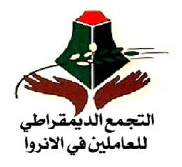 تجمع في (أونروا) بلبنان يؤكد على التمسك بحق اللاجئين الفلسطينيين في العودة