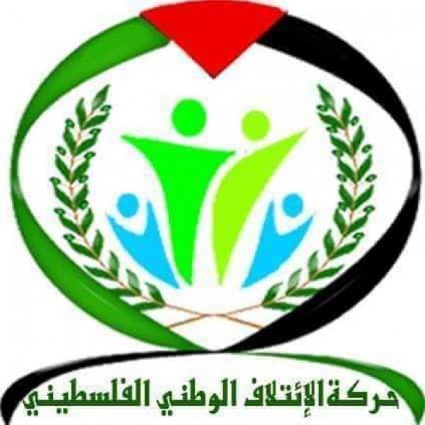 حركة الائتلاف: نضال شعبنا للاحتلال حق شرعي