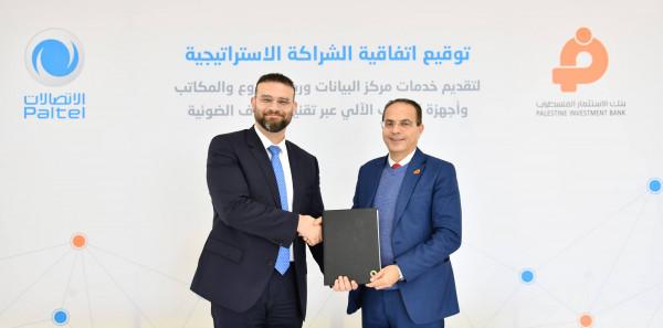 """بنك الاستثمار الفلسطيني و""""بالتل"""" يوقعان اتفاقية شراكة"""