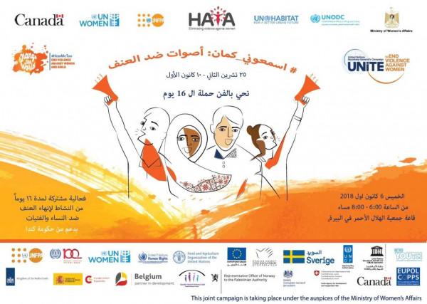 مكتب الممثلية الكندية لدى السلطة وهيئة الأمم للمرأة في فلسطين ينظم احتفالية